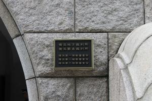 横浜地裁 正面(2)