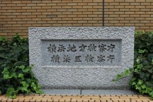 横浜地検(3)