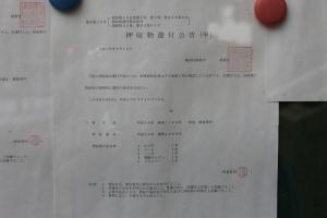 押収物還付公告(2)