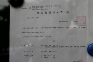 押収物還付公告(3)