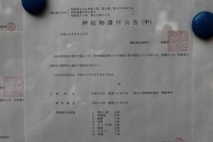 押収物還付公告(1)