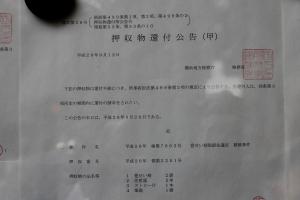 押収物還付公告(4)