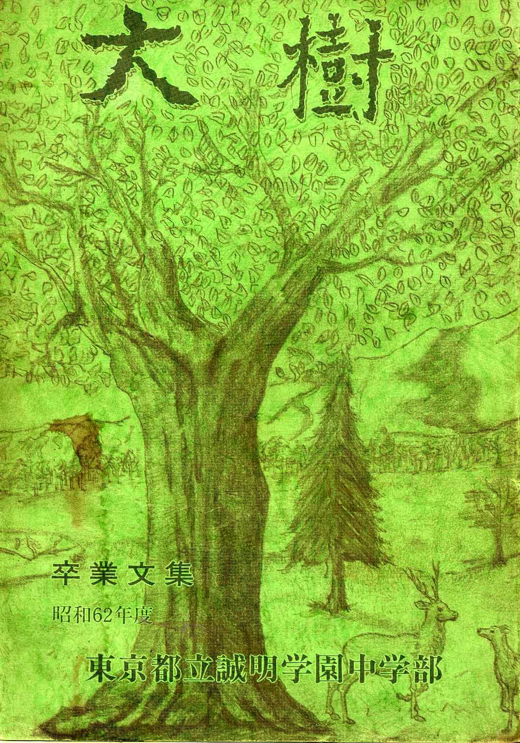 昭和62年度文集大樹表紙