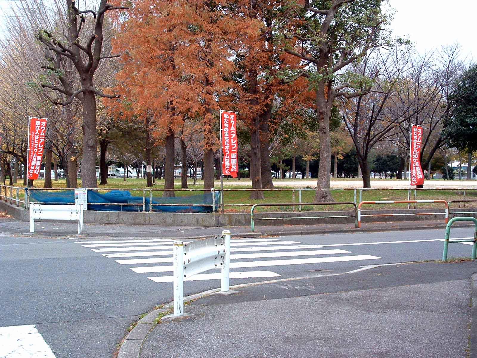 公園の周囲