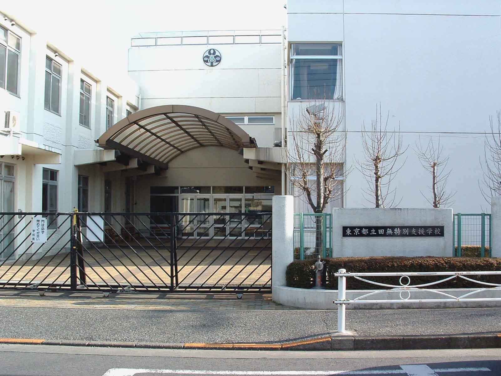 田無特別支援学校