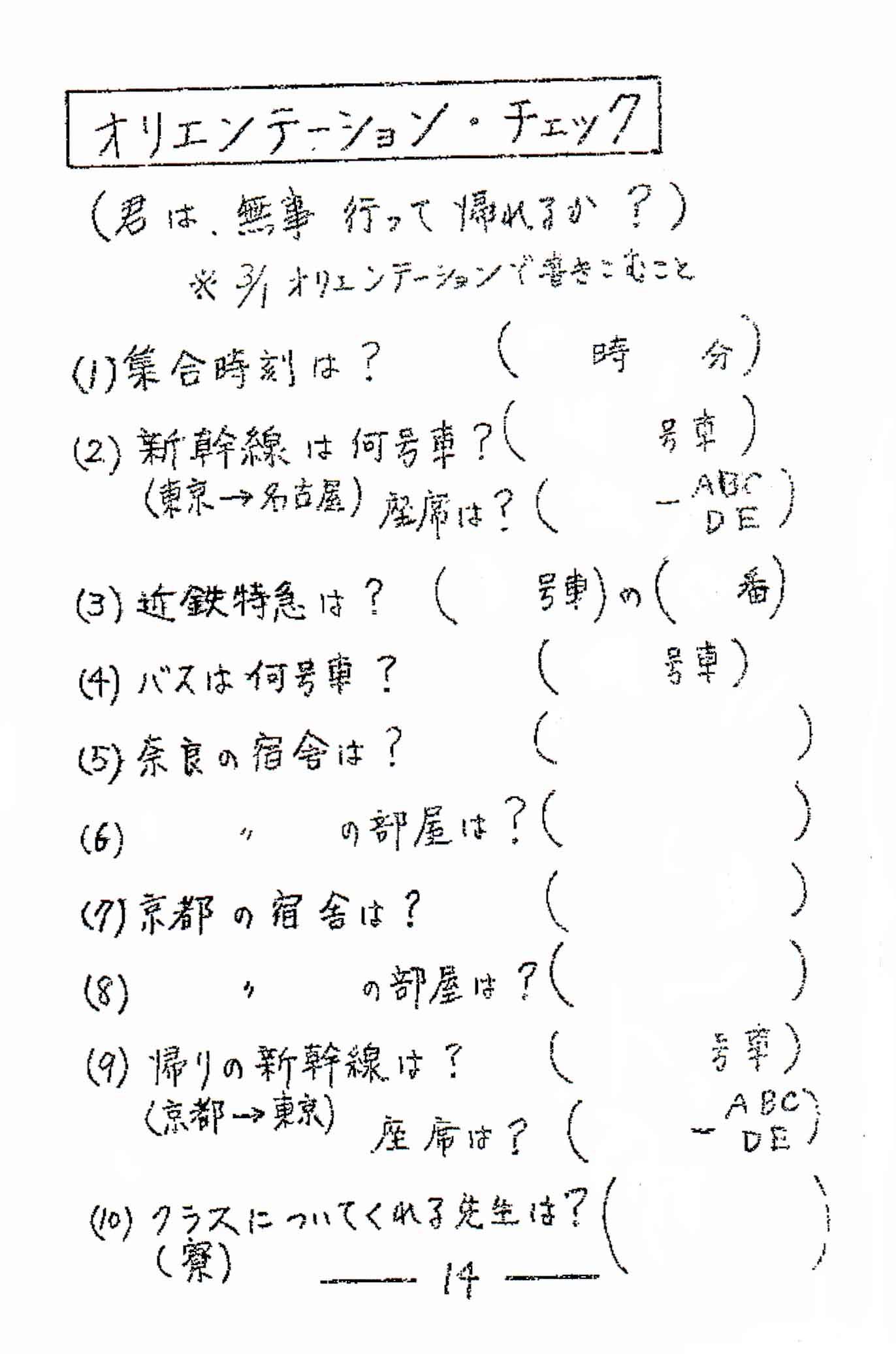 修学旅行_14