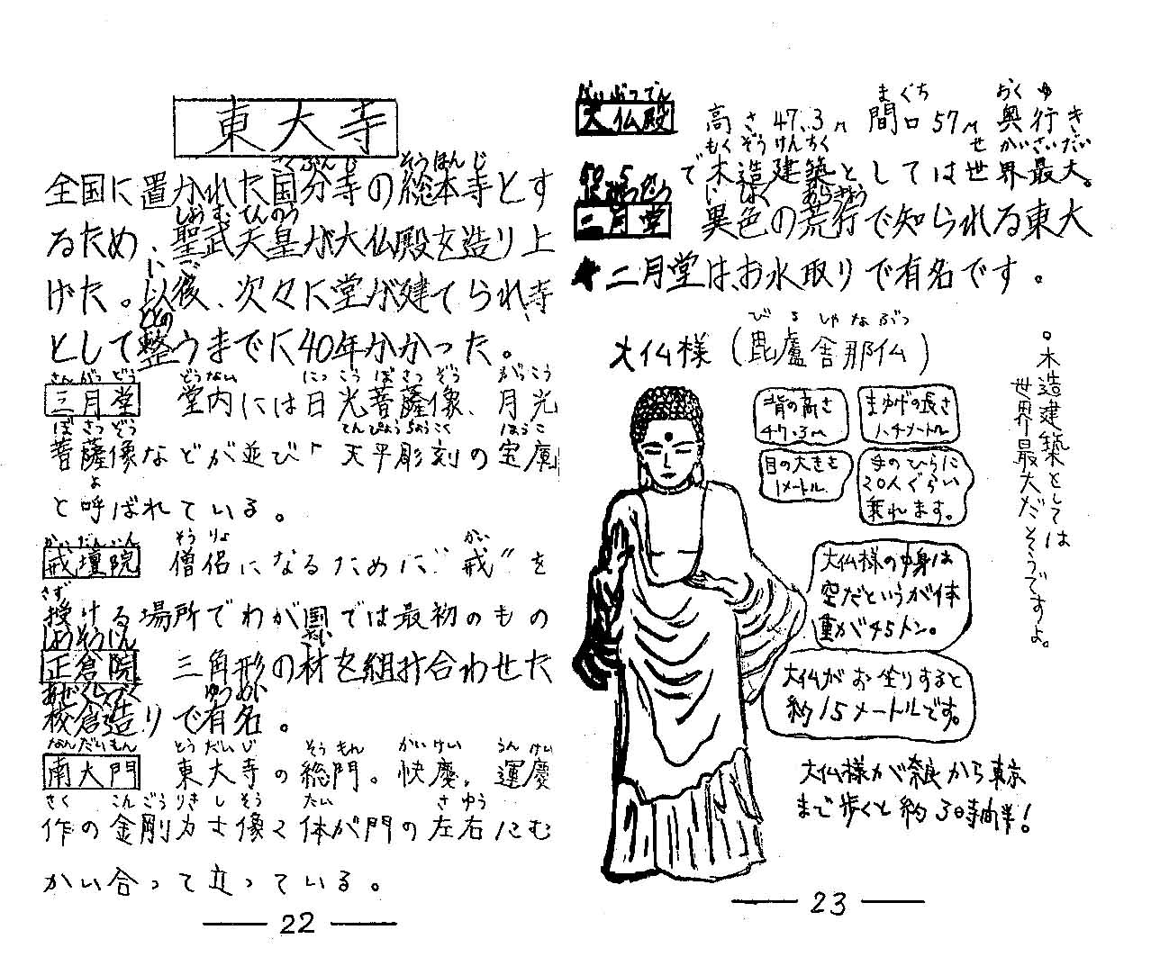 修学旅行_16 コピー