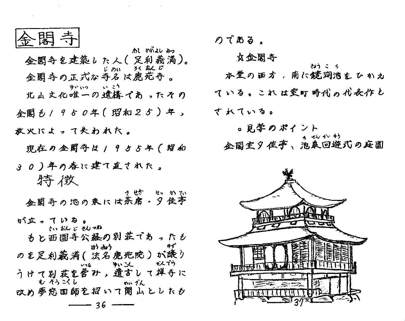 修学旅行_23 コピー