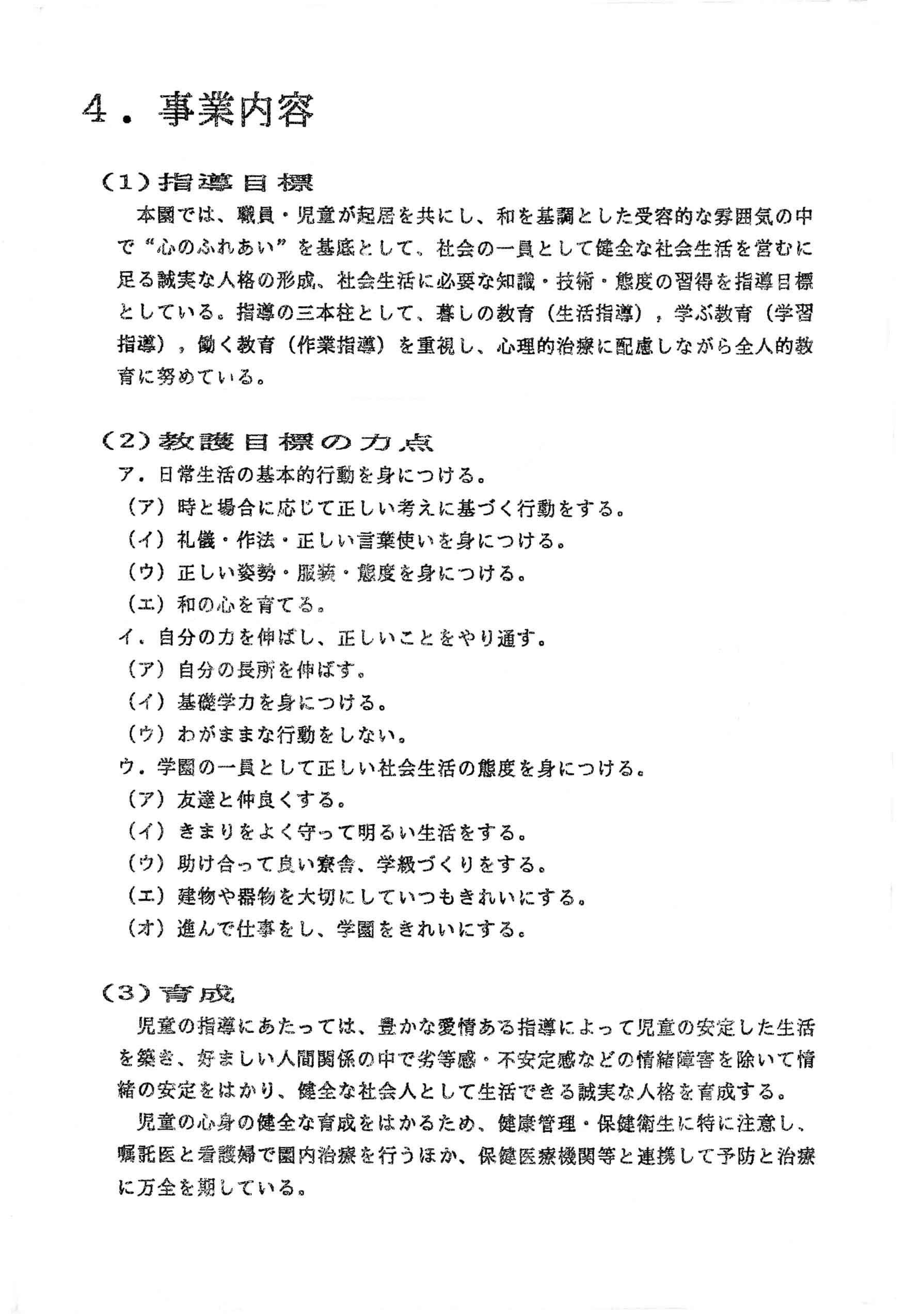 学事報告5