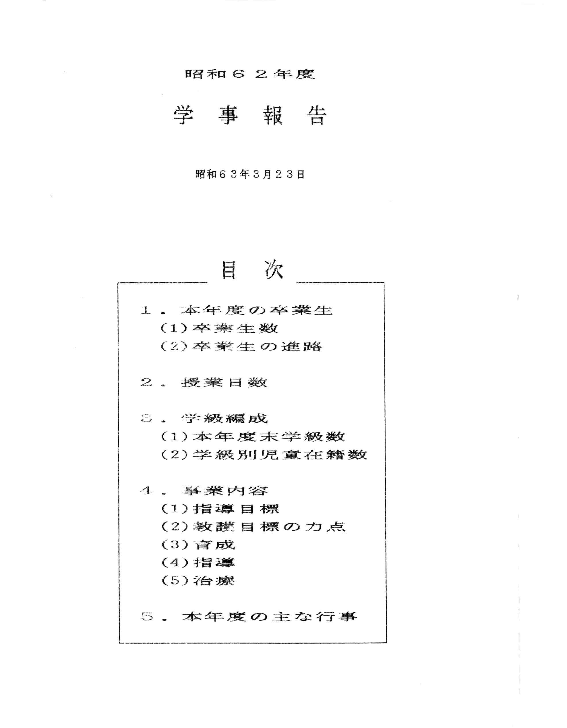 学事報告3