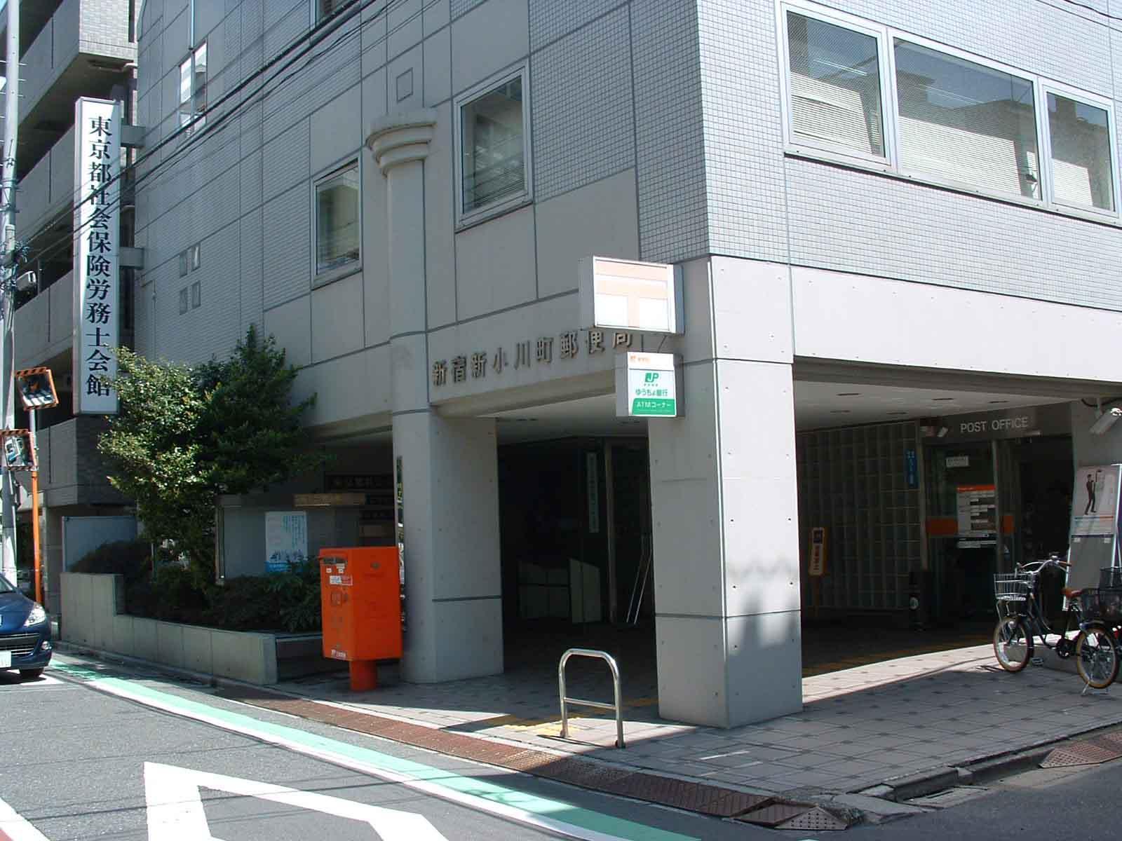 新宿新小川町郵便局