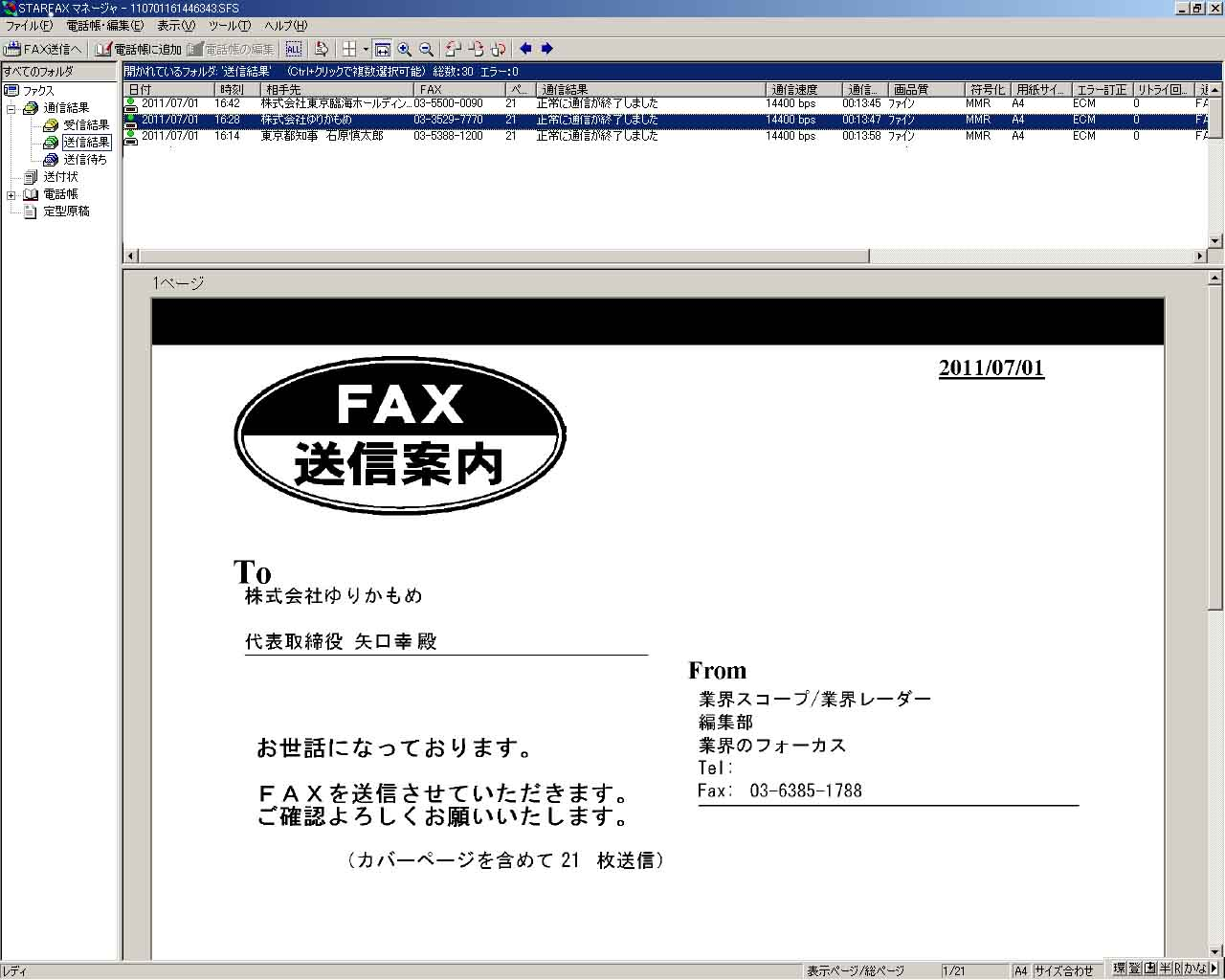 FAX送信ログ