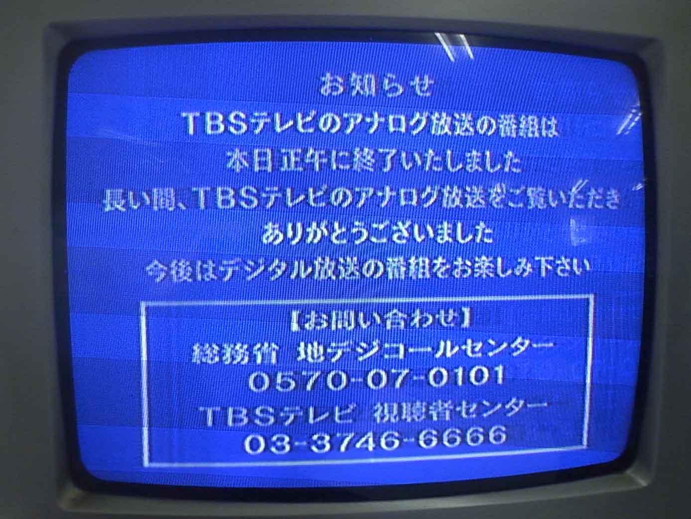 アナログ終了TBS