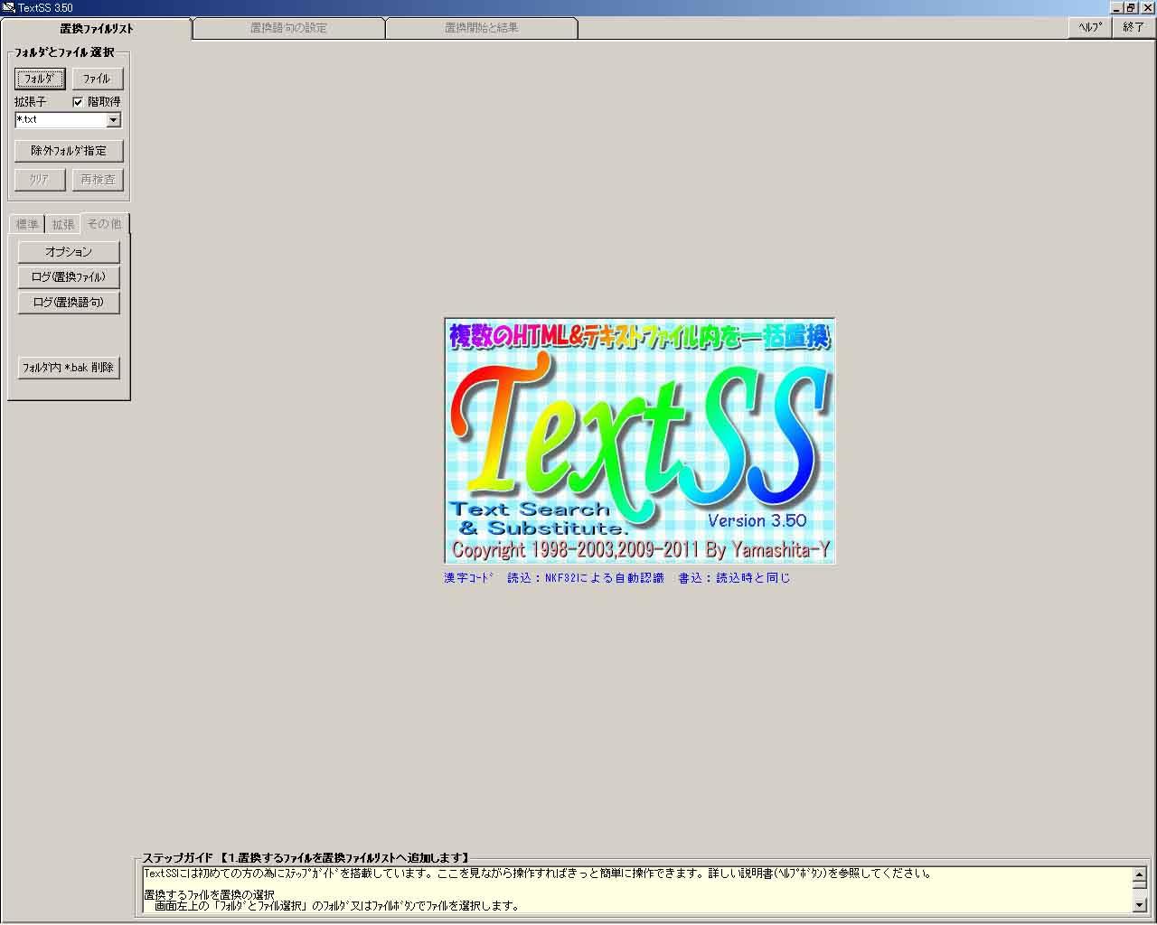テキスト変換ソフト コピー