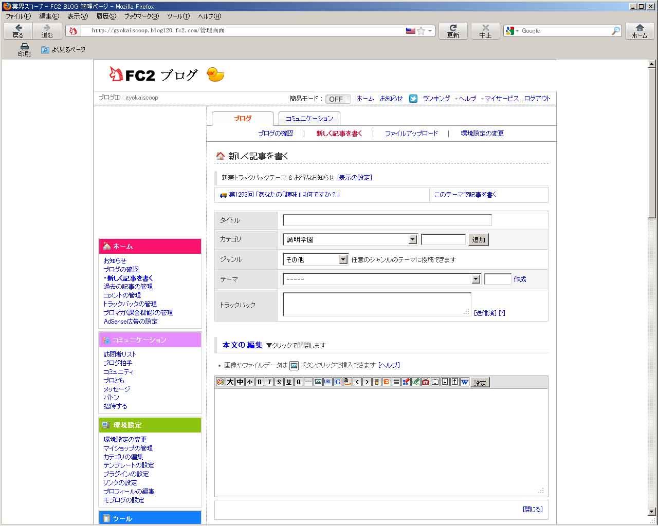 ブログ編集画面 コピー