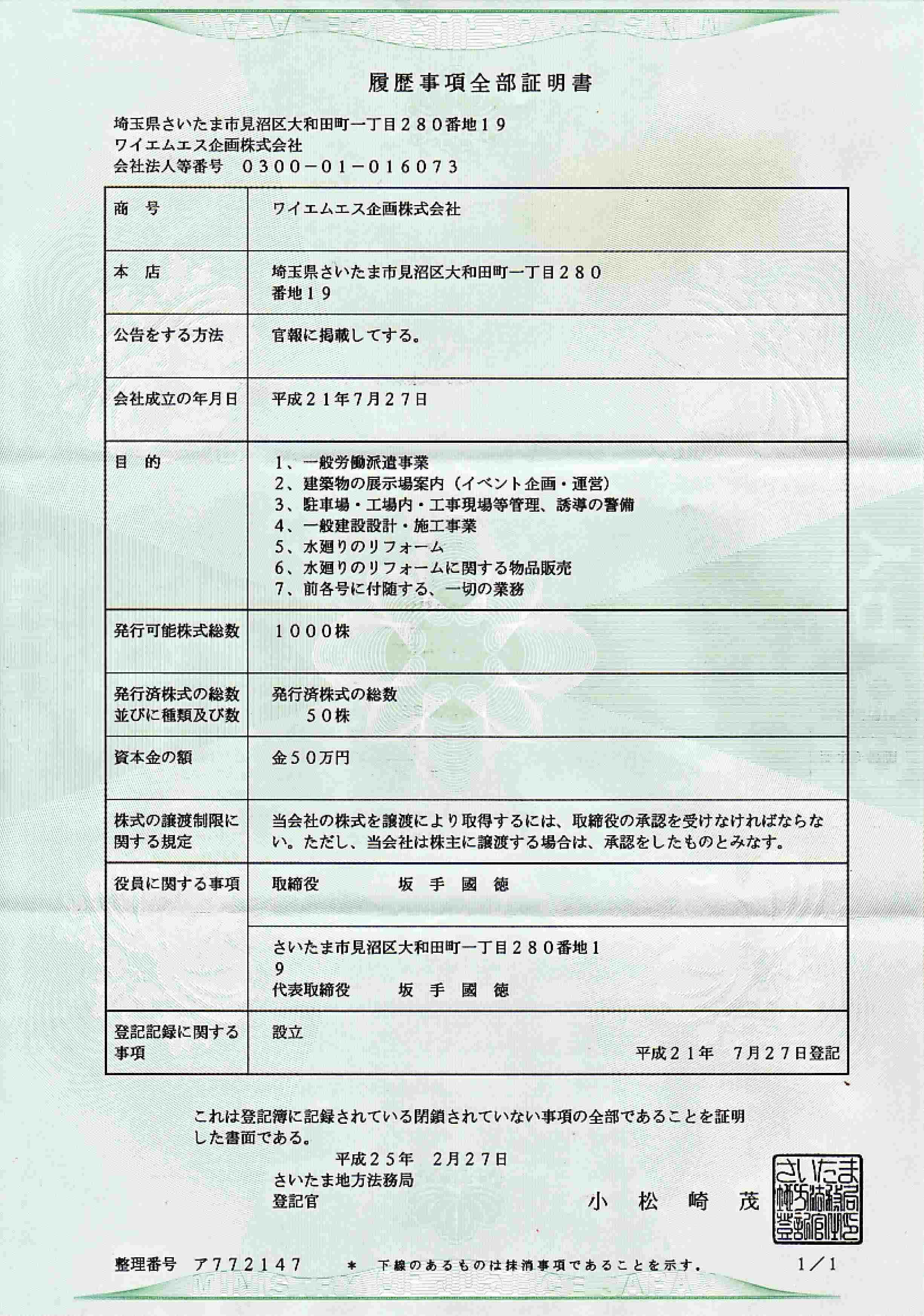 法人登記簿B