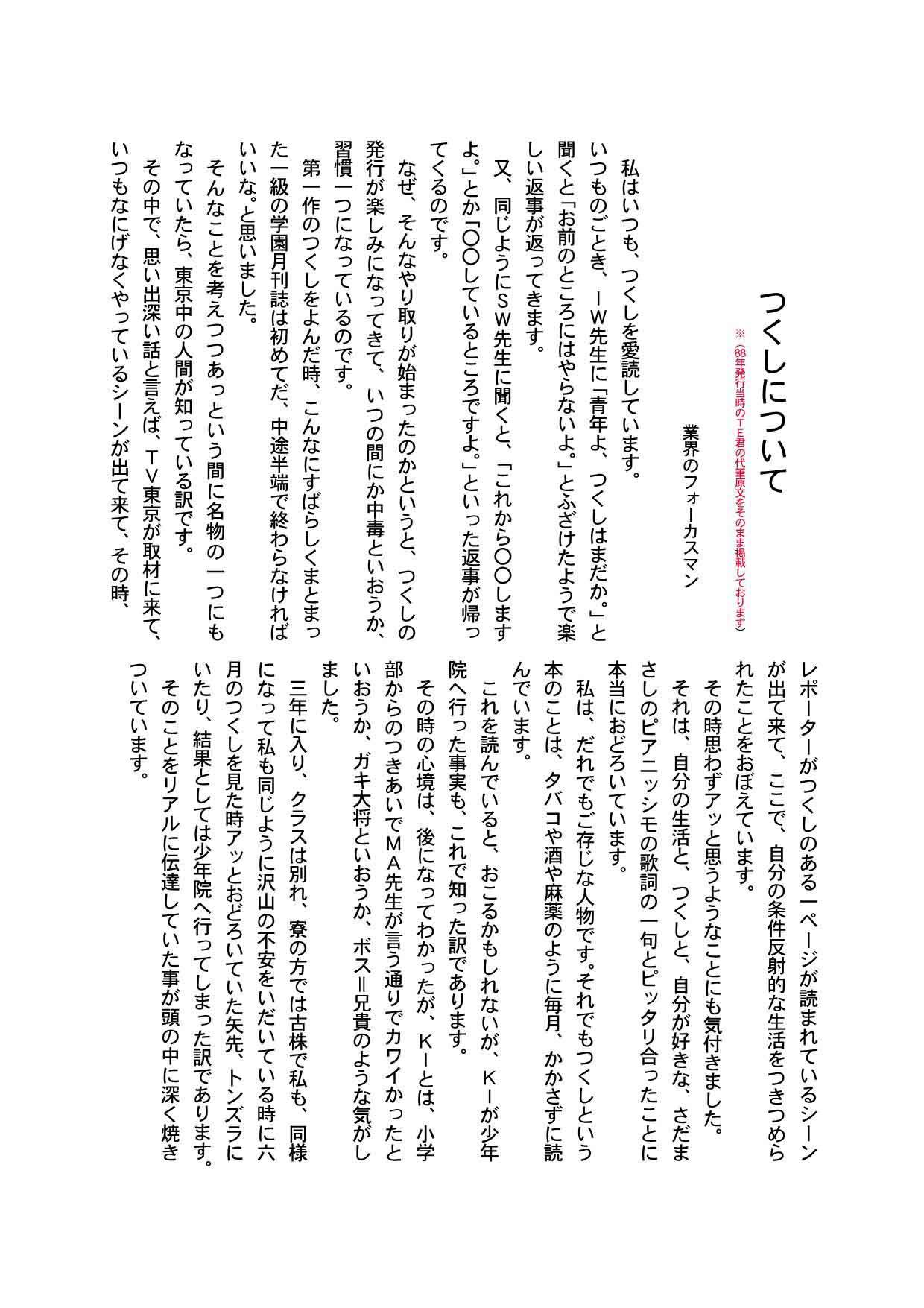 tsukushifukkoku01.jpg