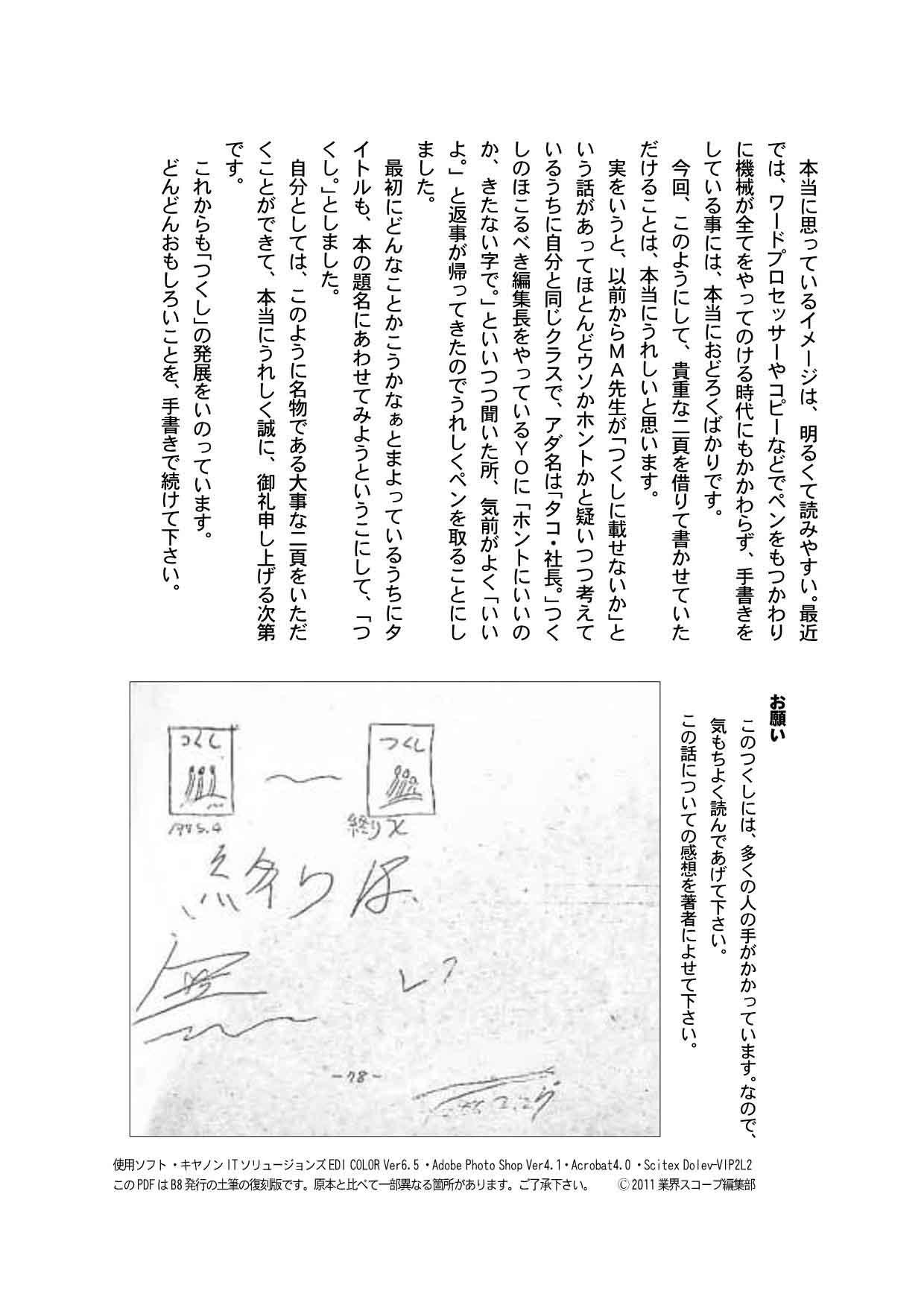 tsukushifukkoku02.jpg