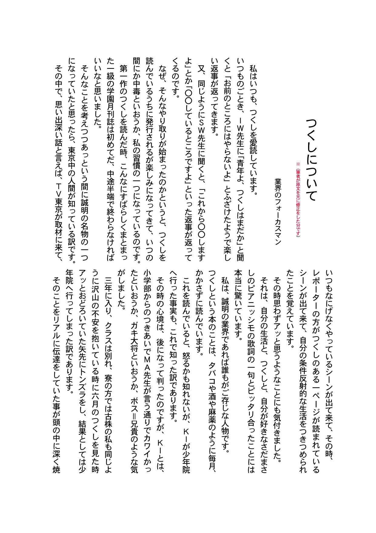 tsukushifukkoku03.jpg