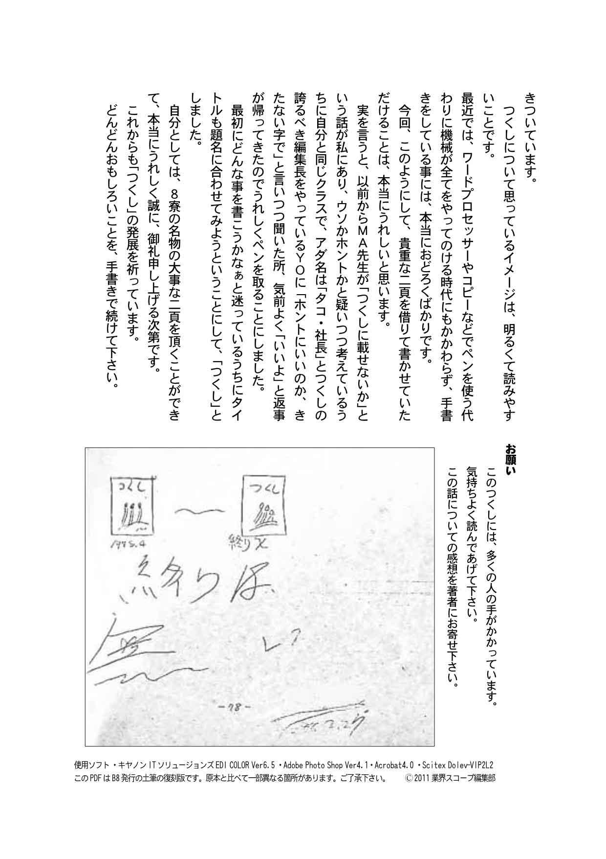 tsukushifukkoku04.jpg