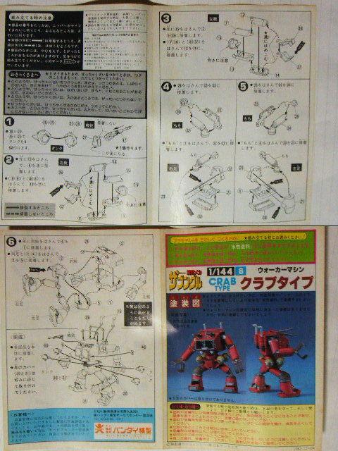 2010_0512SUNDAI19890008