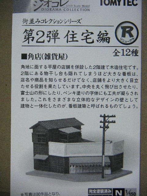 2011_0318SUNDAI19890014