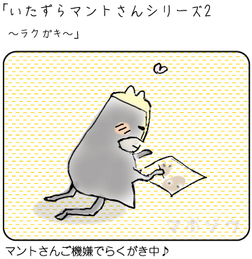 rakugaki1.jpg