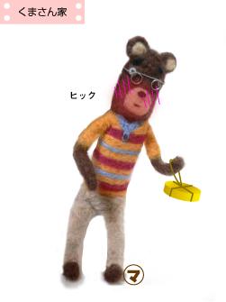 yoikuma2.jpg