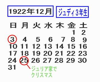 1922カレンダー