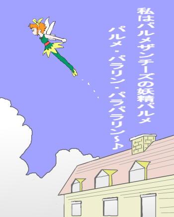 パルメ・若草04