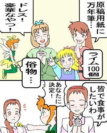パルメ・若草002
