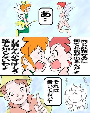パルメ・ピーターパン2