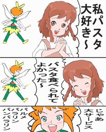 パルメ・ポリアンア2