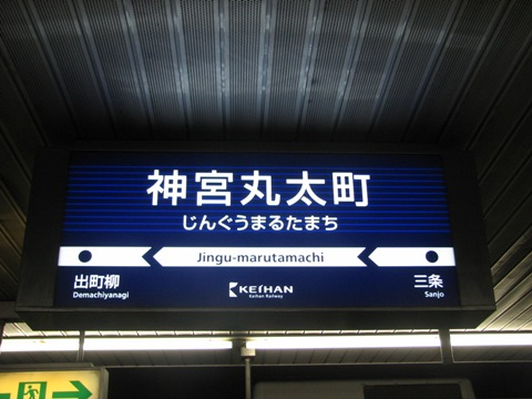 045神宮丸太町