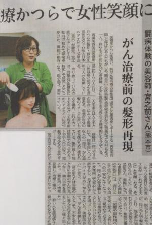 熊本日日新聞(2)