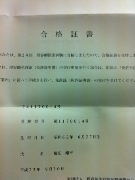 蜀咏悄_1+1_convert_20111005164847