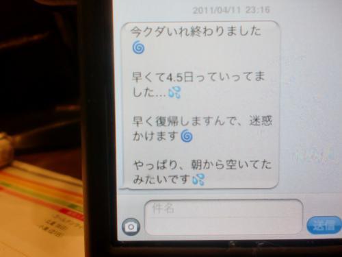 CIMG0925_convert_20110412002855.jpg