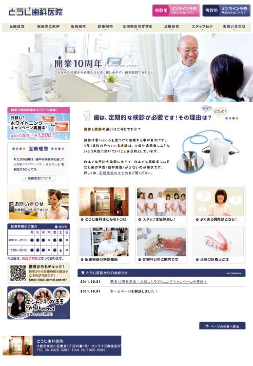 とうじ歯科 東淀川区