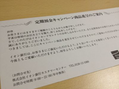 イオン銀行からのお手紙