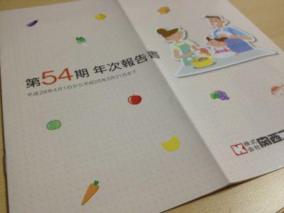 9919 関西スーパーマーケット 事業報告書