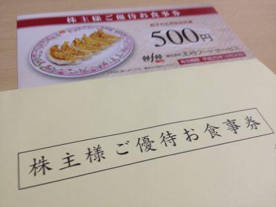 9936 餃子の王将 株主優待券