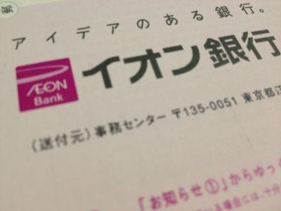 イオン銀行 ハガキ