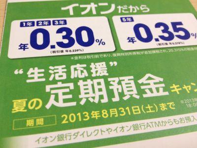 新しいイオン銀行の定期預金
