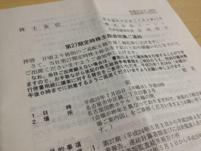 9444 トーシン 株主総会招集通知