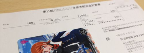 8316 三井住友銀行 配当金