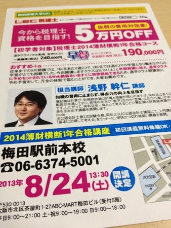 簿財横断1年コース
