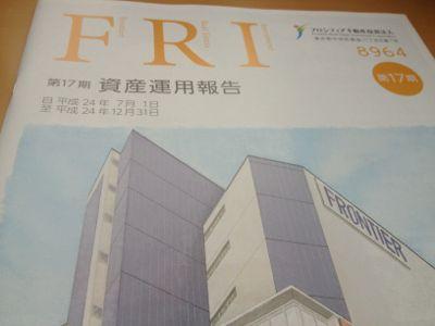 8964 フロンティア投資法人 株主報告書