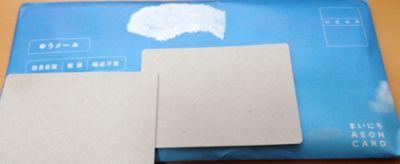 イオン銀行からの封筒