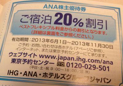 ANA 9202 ホテルの株主優待券