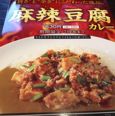 麻辣豆腐カレー